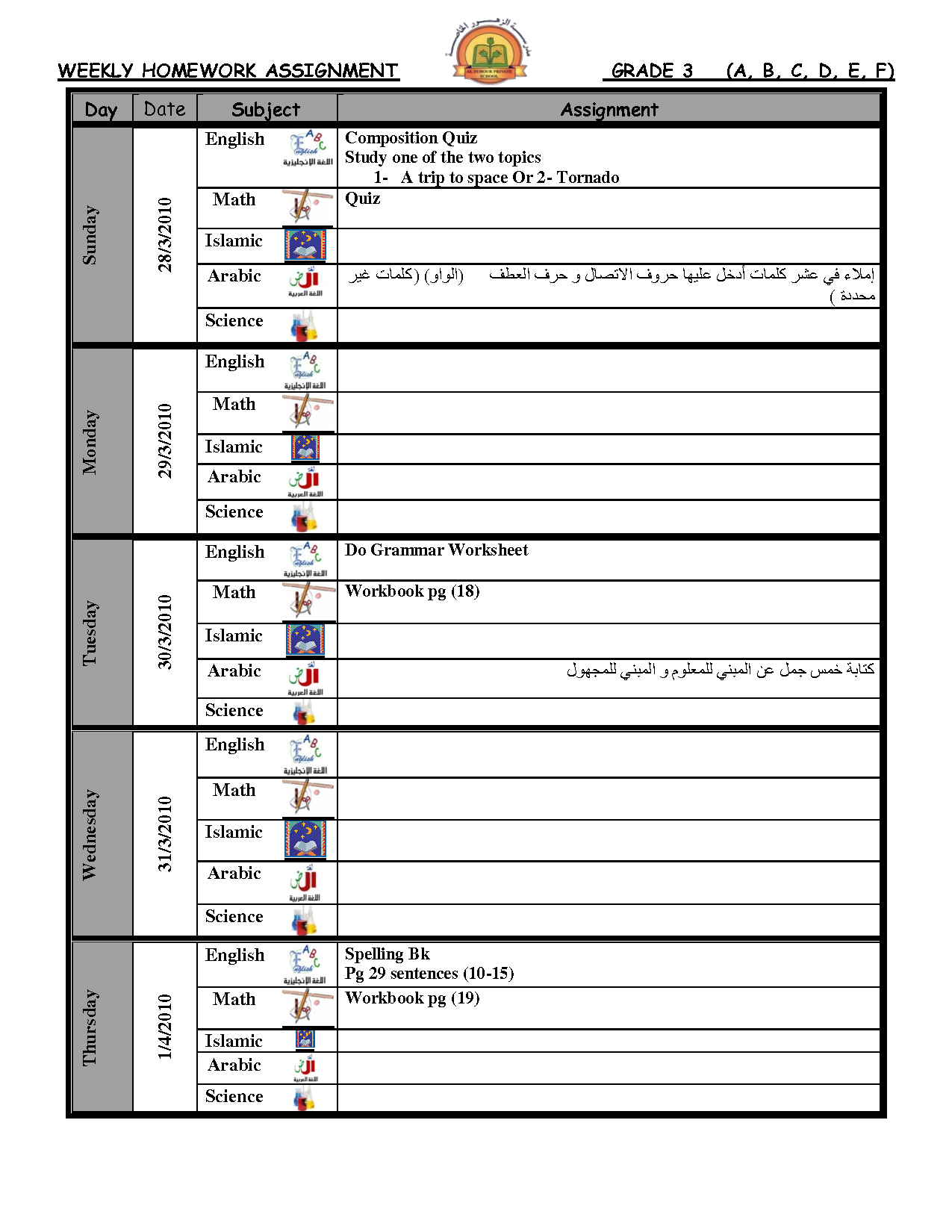 Printable Daily Homework Assignment Sheet |  Englishexpresspr - Free Printable Daily Assignment Sheets