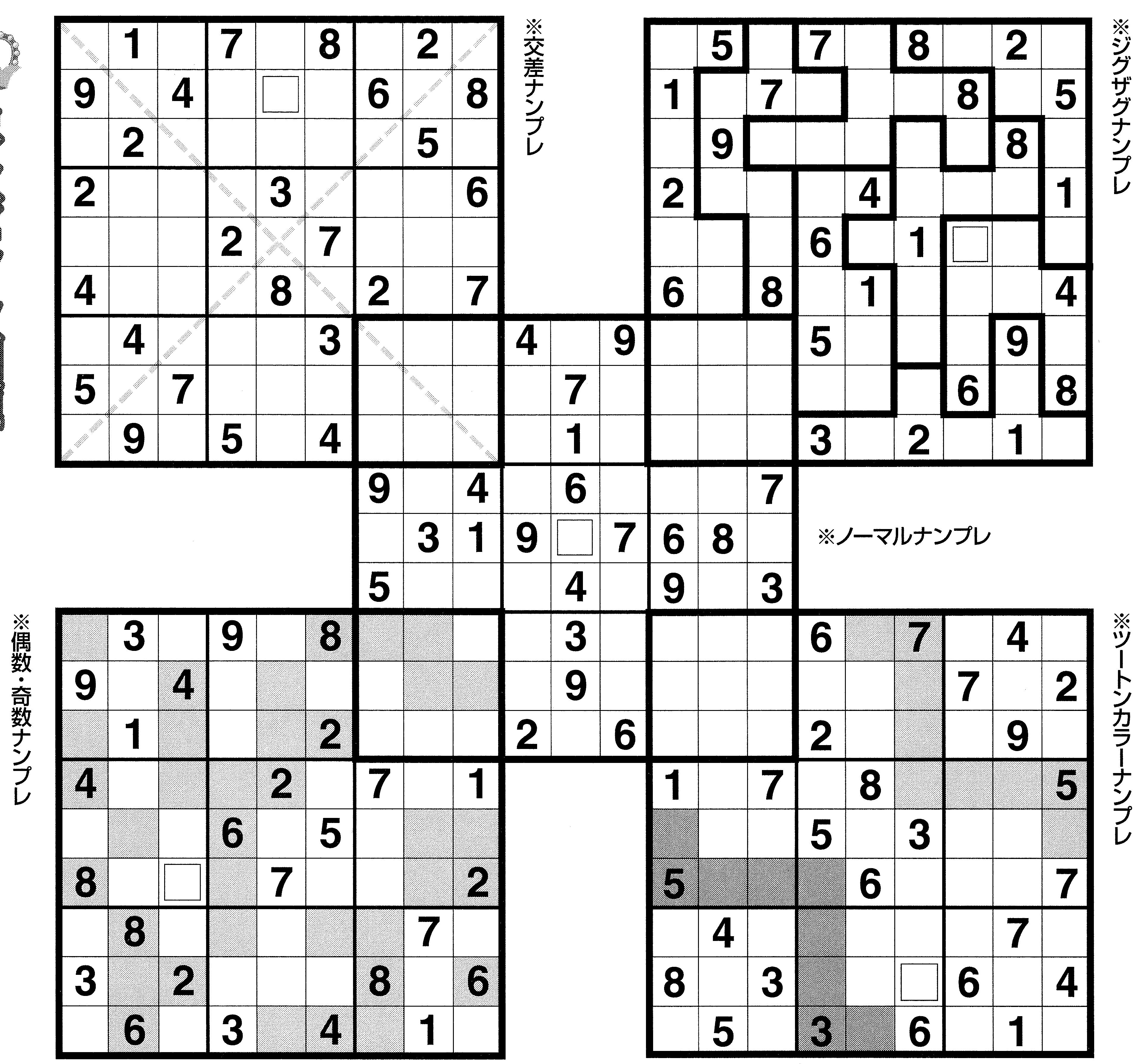 Printable Sudoku High Fives - Bing Images | Printable Gamez - Sudoku High Fives Free Printable