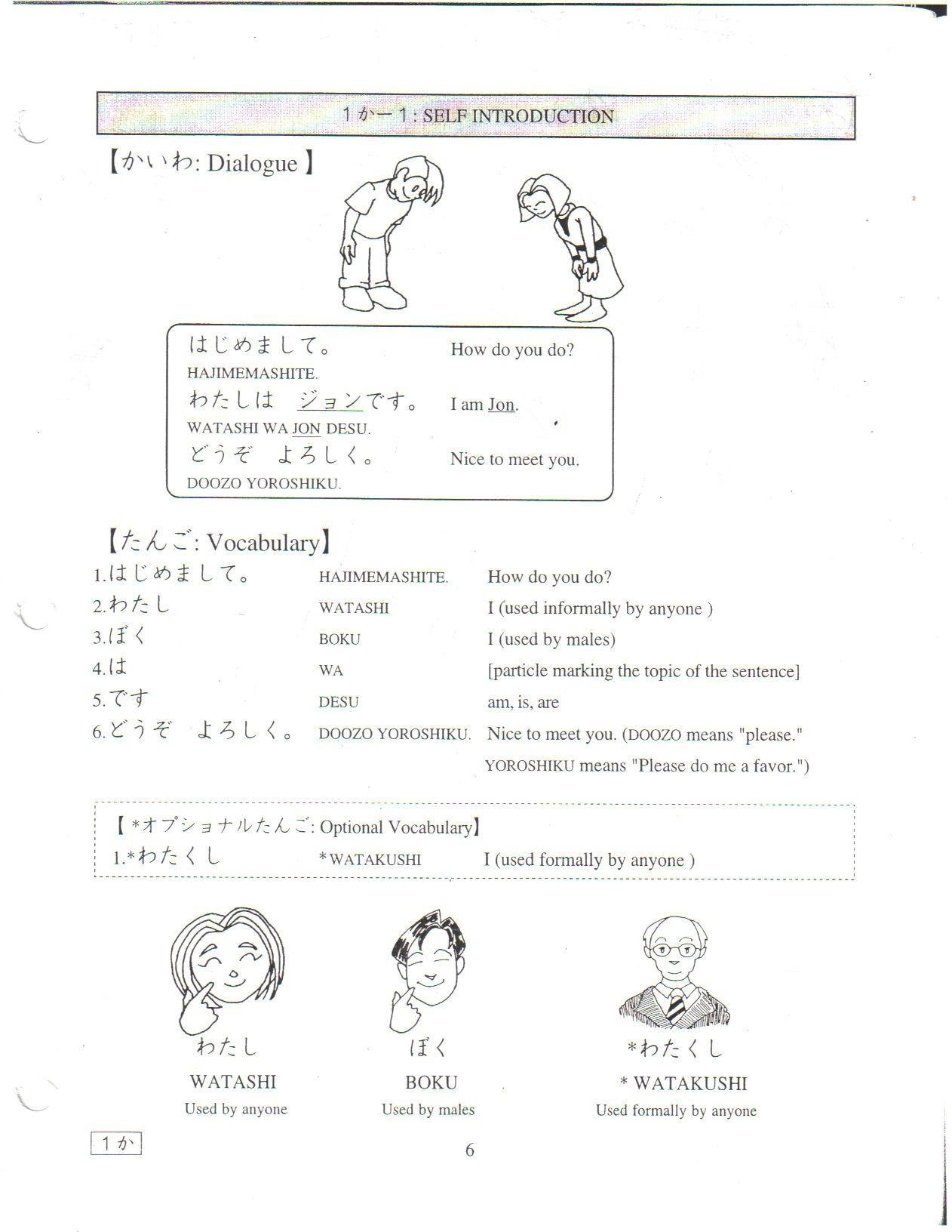 Self Introduction Japanese Worksheet   Learning Japanese   Japanese - Free Printable Japanese Language Worksheets
